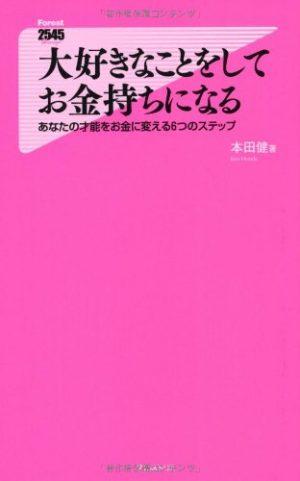 大好きなことをしてお金持ちになる by 本田健 〜 成功するだけでは幸せになれない。何をして成功するかが重要だ![書評]