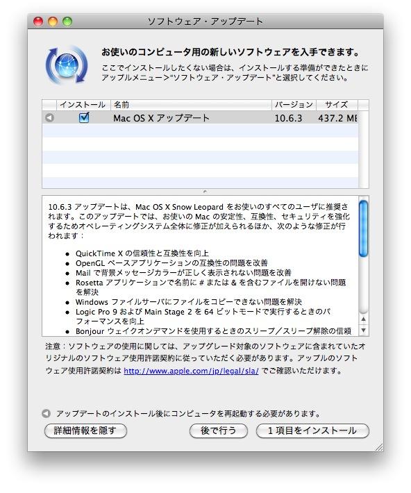 Mac OS X 10.6.3がついにリリース [Mac]