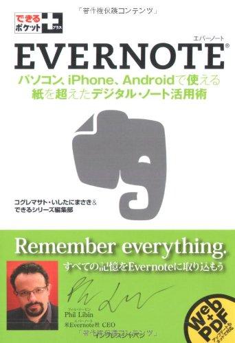 できるポケット + Evernote by コグレマサト + いしたにまさき 〜 Evernoteをもっと便利に使いこなそう!! [書評]