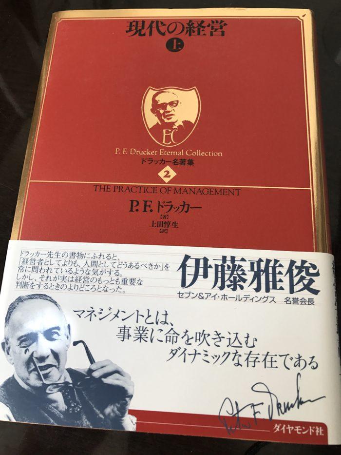 現代の経営(上)by ピーター・ドラッカー 〜 偉大なるマネジメントの古典 [書評]