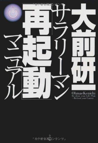 サラリーマン再起動マニュアル by 大前研一 〜 熱さと情報量は尋常じゃない! [書評]