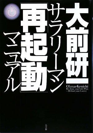 """熱さと情報量は尋常じゃない!""""サラリーマン再起動マニュアル"""" by 大前研一 [Book Review 2010-032]"""