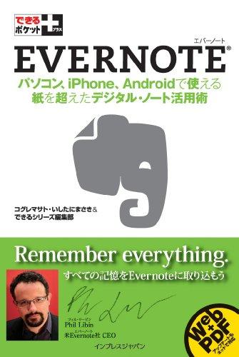 "Evernoteをもっと便利に使いこなそう! ""できるポケット + Evernote"" by コグレマサト + いしたにまさき [Book Review 2010-027] [iPhone] [Mac] [net]"