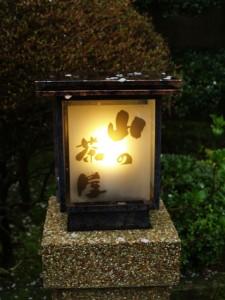 「山の茶屋」〜 箱根の隠れ家温泉宿は全館無線LANが使い放題だった! [Travel] [net]