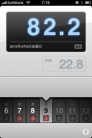 ランニング日誌(10/04/08)iPhone 新OS発表記念快調ラン![Runnin' Higher]