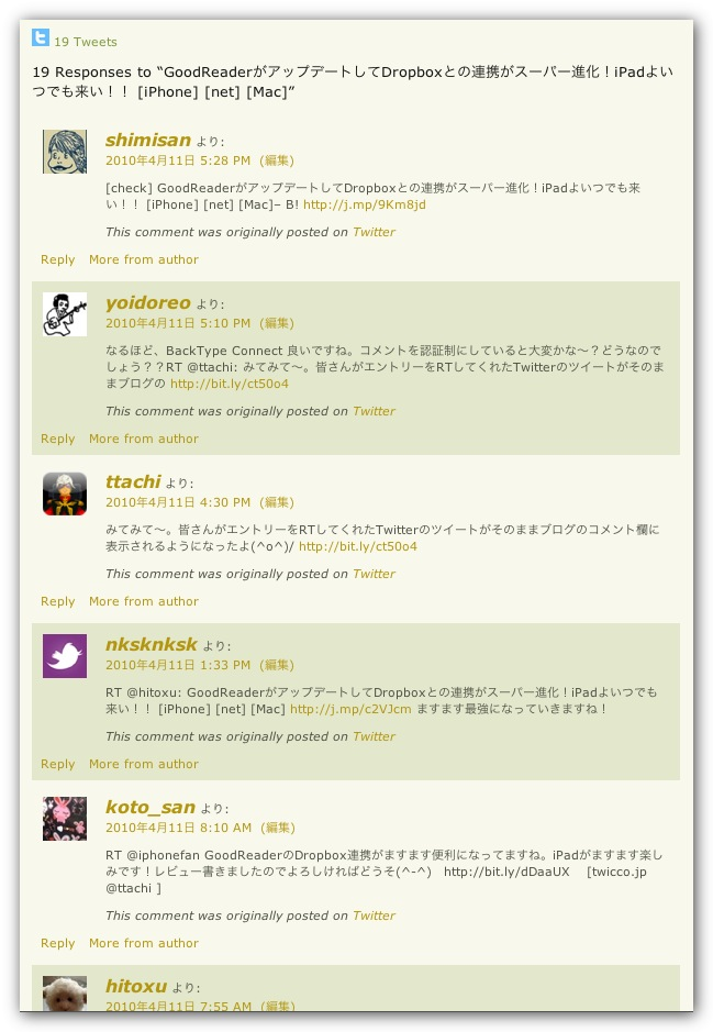 "RTしてくれたTwitterの呟きがコメント欄に全文表示されるプラグイン ""BackType Connect""がとても良い! [WordPress] [Twitter] [net]"