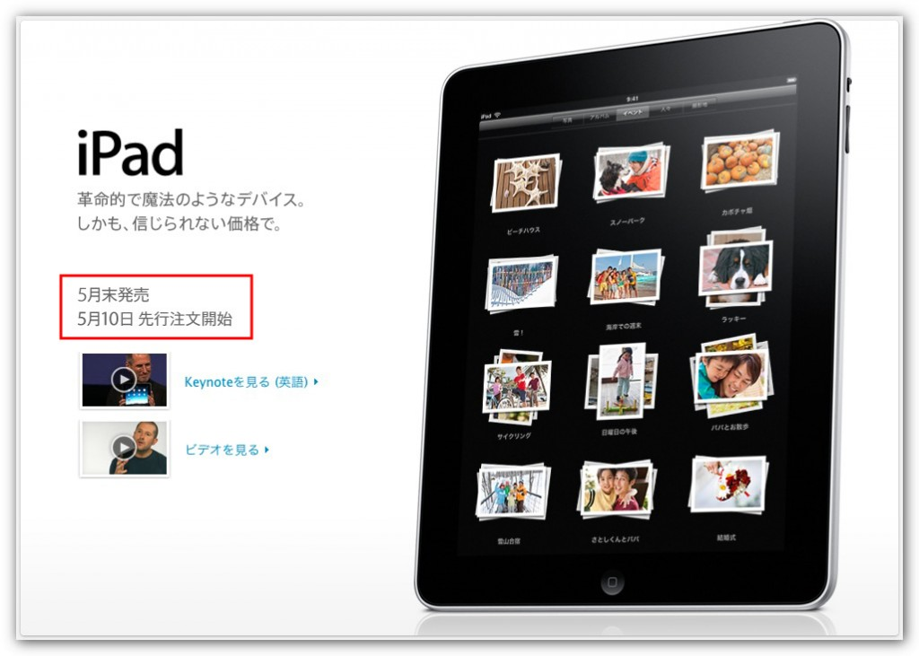 ショック!残念! iPadの日本発売が5月末に延期だ〜! [iPad] [Gadget]