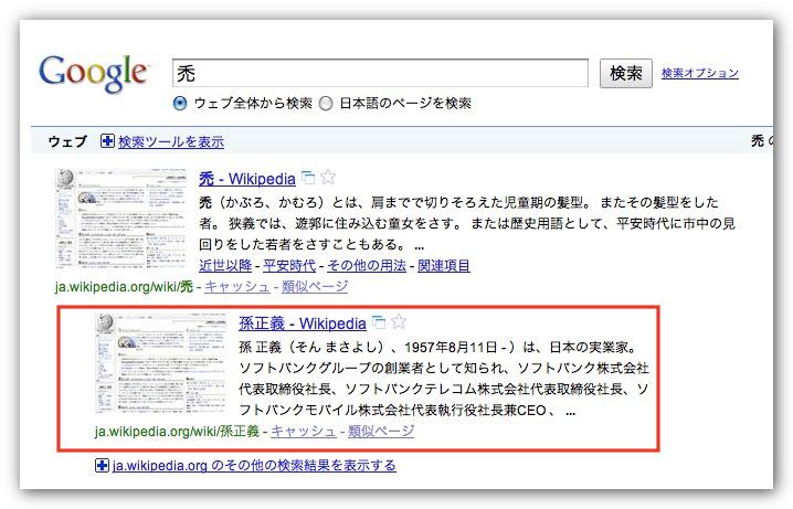 Googleで「禿」と検索してください。そして2番目に表示される結果に注目! [net] [days]