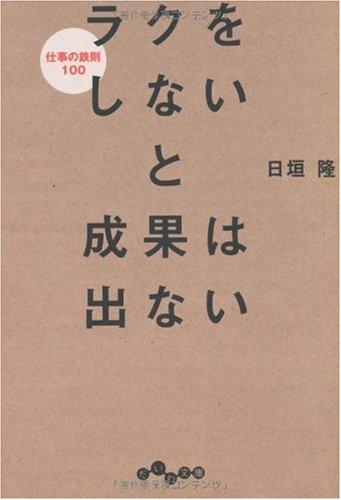 ラクをしないと成果は出ない by 日垣隆 〜 正当派自己啓発書!! [書評]