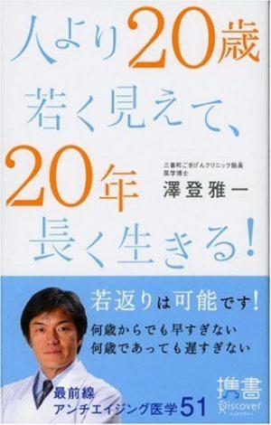人より20歳若く見えて20年長く生きる! by 澤登雅一 〜 皆が望むことの実践法!! [書評]