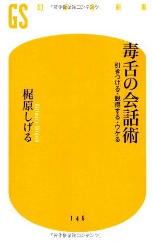 毒舌の会話術 by 梶原しげる 〜 毒舌力を磨け!! [書評]