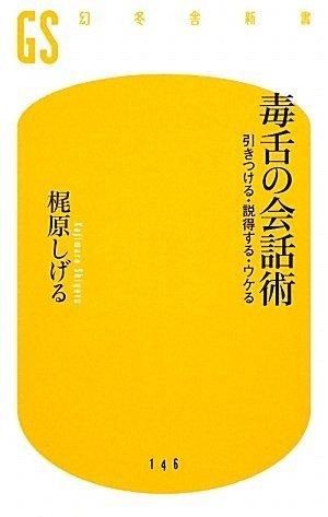 """毒舌力を磨け!  """"毒舌の会話術"""" by 梶原しげる [Book Review 2010-039]"""