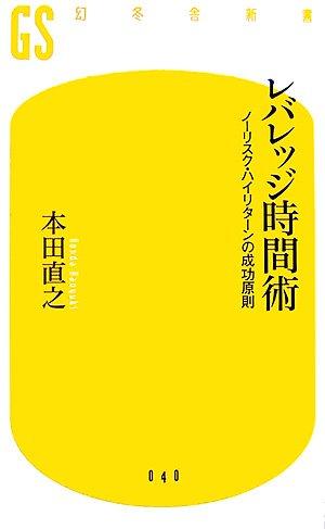 """人生で一番貴重なものは時間だ!120%同意! """"レバレッジ時間術"""" by 本田直之 [Book Review 2010-037]"""
