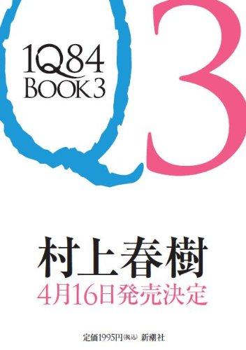 """村上春樹 """"1Q84"""" Book 3がAmazonから発送された! [Books]"""