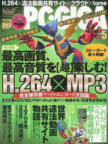 """本日発売の雑誌""""PC・GIGA""""5月号にNo Second Lifeの記事が載ってます! [iPhone] [Mac] [Gadget] [Books]"""