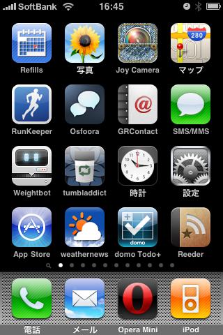 僕のiPhoneホーム画面を紹介しよう! その1 これが不動のスタメン1軍アプリ達だ! [iPhone]