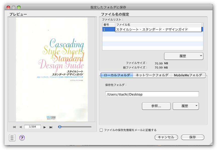 mac プレビュー pdf 文字大きくなる