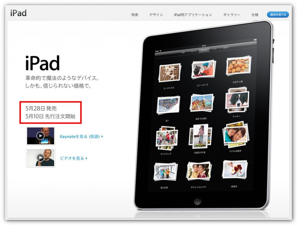 日本でのiPadの発売日が5/28に決定!そしてソフトバンクが提供! [iPad]