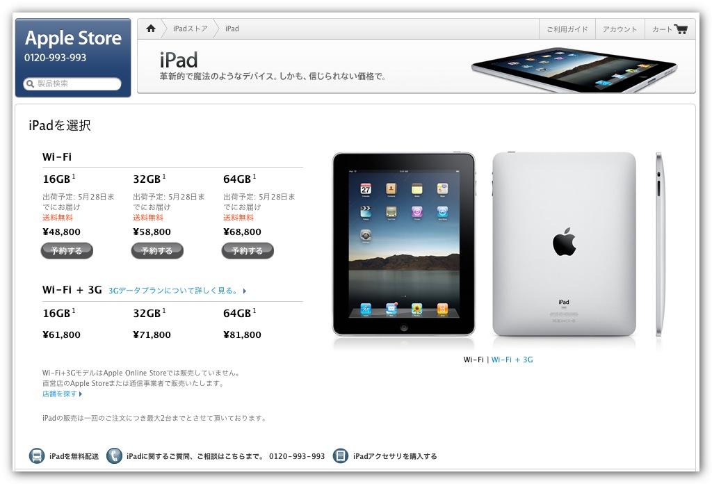 来たぞ! iPad予約開始だっ! [iPad]