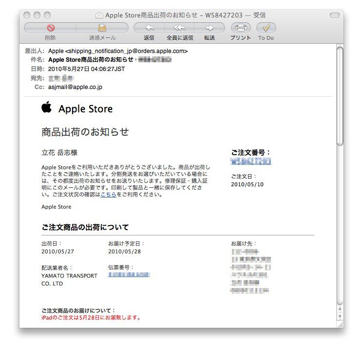 iPadが発送されたぞっ!! [iPad]