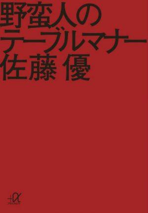 野蛮人のテーブルマナー by 佐藤優 〜 世界の裏側も知っておけ!! [書評]