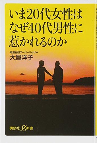 いま20代女性はなぜ40代男性に惹かれるのか by 大屋洋子 〜 40代男性の福音書?いや勘違い禁止!! [書評]