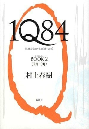 1Q84 Book 2〈7月-9月〉 by 村上春樹 〜 闇は深く、折り重なる言葉と想い [書評]