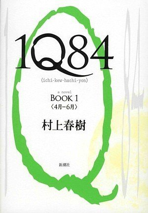 1Q84 Book 1〈4月 – 6月〉by 村上春樹 〜 春樹2.0の幕が上がる [書評]
