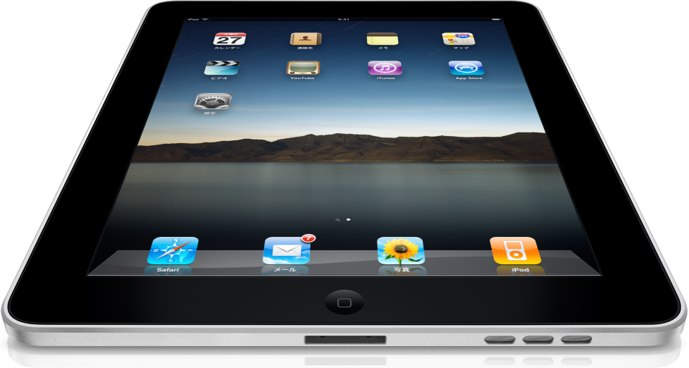 iPadはやっぱり凄かった! ファースト・インプレッション [iPad]