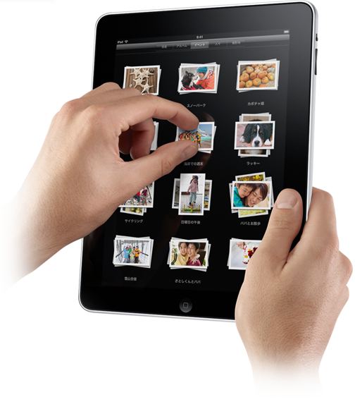 iPad、ついに本日8時日本発売!野郎ども、準備はできたか? [iPad]