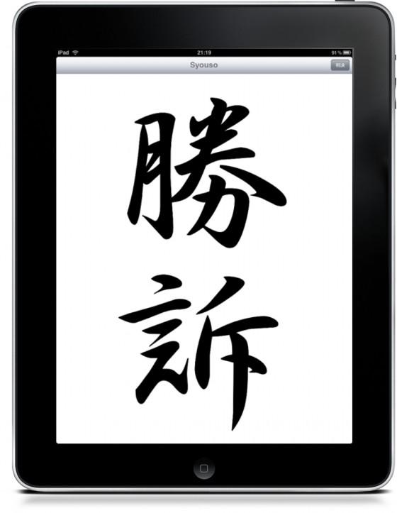 """待ってたぜ!お馬鹿アプリ for iPad、その名はずばり """"勝訴""""だ! [iPad]"""