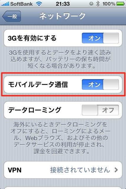 iPhone 4があまりに快適で思わず3Gパケット通信をオンにしてしまった件 [iPhone]