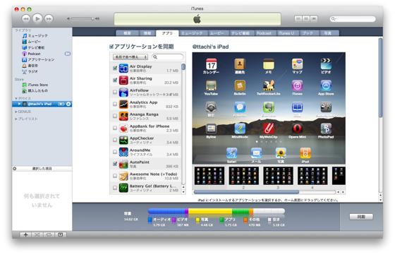 i文庫HDにPDFを送るもっと簡単な方法があった! [iPad] [Net] [Gadget]