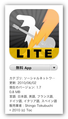 iPadのTwitterアプリ  ベスト5 + α!全部試してみた! [iPad] [Twitter]