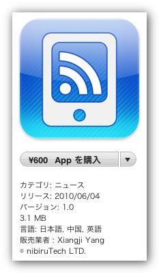iPad専用RSSリーダーアプリ ベスト5!群雄割拠だ!  [iPad] [Net]