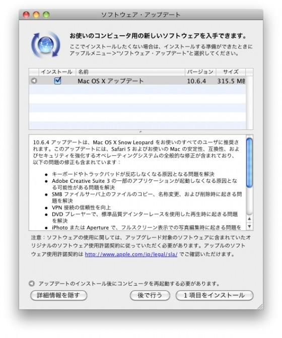 来たぞ!Mac OS X 10.6.4だっ! [Mac]