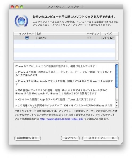 きたぞ!iTunes 9.2だっ! iPhone 4への準備万端(^-^) [Mac]