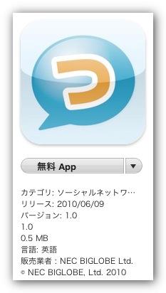 """シンプルで軽快、そしてアイディアが良い。これで無料はお得だね。iPad用Twitterアプリ、その名は""""ついっぷる""""! [iPad] [Twitter]"""