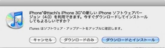 きたきたきたー! iOS 4だっ! [iPhone]