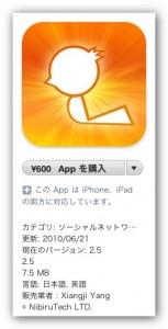 予想以上に良い!TwitBird ProのiPad版は現状のベストだった! [iPad] [Twitter]