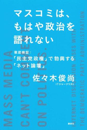 マスコミは、もはや政治を語れない by 佐々木俊尚 〜 僕らを待つのは「民主主義2.0」なのか? [書評]