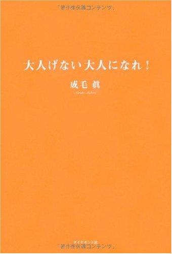 大人げない大人になれ! by 成毛眞 〜 小さくまとまるな!! [書評]