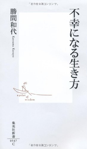 不幸になる生き方 by 勝間和代 〜 不幸を知ることで幸せになる!! [書評]