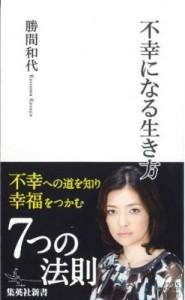"""不幸を知ることで幸せになる!  """"不幸になる生き方"""" by 勝間和代 ( @kazuyo_k ) [Book Review 2010-067]"""