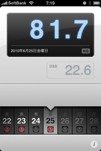 ランニング日誌(10/06/25)iPhone 4と初出走ショートラン! #run_jp [Runnin' Higher]