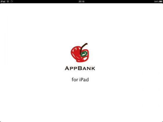 美しすぎるUI、そして完璧な機能美! AppBank for iPadの中に小宇宙を見た! [iPad] [Net]