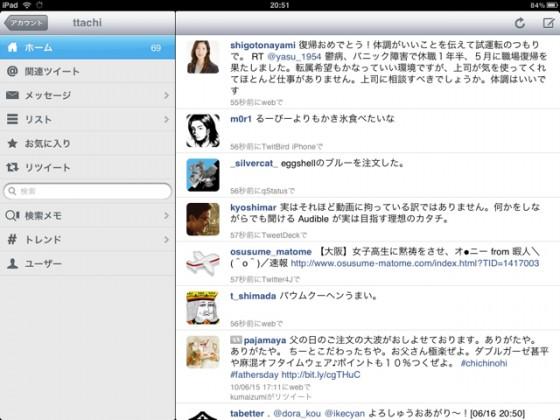 iPad用Twitterアプリの大本命、ついに見参! しかもユニバーサル! Echofon Proがやっぱり大好きだ! [iPad] [Twitter]