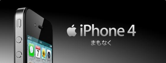 iPhone 4の予約は明日の17時から!予約はブラックのみ! [iPhone]