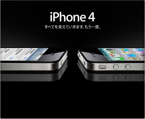 """新型""""iPhone 4″、6/15予約開始、6/24日本発売! [iPhone]"""