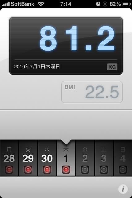 ランニング日誌(10/07/01)7月文月今日から今年も後半戦ラン! #run_jp [Runnin' Higher]